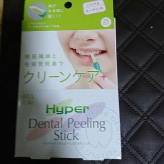 フェリシモ(FELISSIMO)のデンタルピーリングスティック(歯ブラシ/デンタルフロス)
