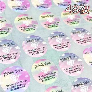 丸型◉もやもやレインボー サンキューシール48枚(カード/レター/ラッピング)
