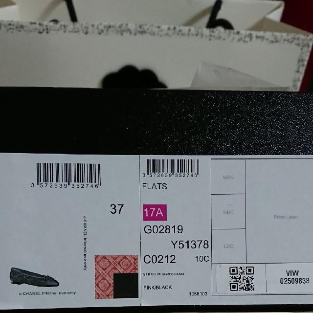 CHANEL(シャネル)の新品♥️シャネルピンクベルベットフラットシューズ レディースの靴/シューズ(バレエシューズ)の商品写真