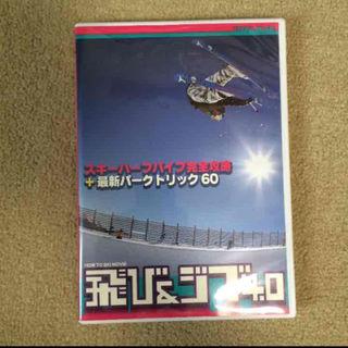 飛び&ジブ4.0  スキーハーフパイプ完全攻略 DVD(その他)