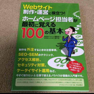 webサイト制作運営に役立つ!ホームページ担当者が最初に覚える100の基本(語学/参考書)