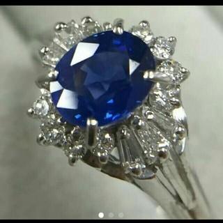 ロイヤル ブルー サファイア リング プラチナ 鑑別付き(リング(指輪))