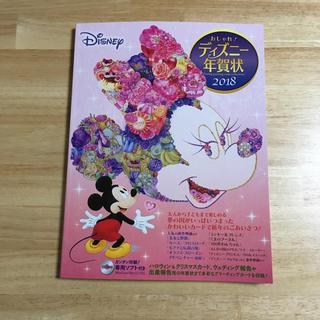 ディズニー(Disney)のおしゃれ!ディズニー年賀状2018(その他)