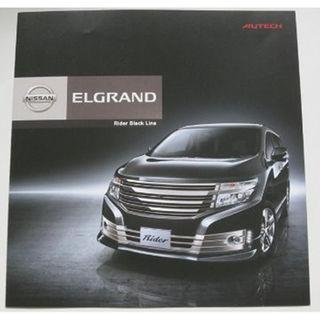 ニッサン(日産)のニッサン ELGRAND Rider Black Line 【パンフレット】(カタログ/マニュアル)