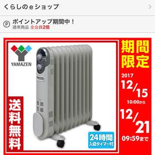 ヤマゼン(山善)のオイルヒーター YAMAZEN DO-L123(オイルヒーター)