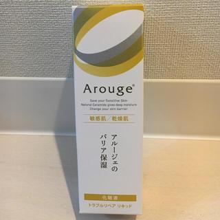 アルージェ(Arouge)のアルージェ★トラブルリペアリキッド(化粧液)(化粧水/ローション)
