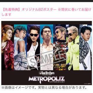 サンダイメジェイソウルブラザーズ(三代目 J Soul Brothers)の3JSBポスター💕(ポスター)