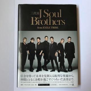 サンダイメジェイソウルブラザーズ(三代目 J Soul Brothers)の三代目J Soul Brothers 写真集(ミュージシャン)