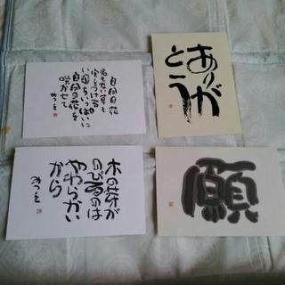 相田みつを ポストカード4枚セット(その他)