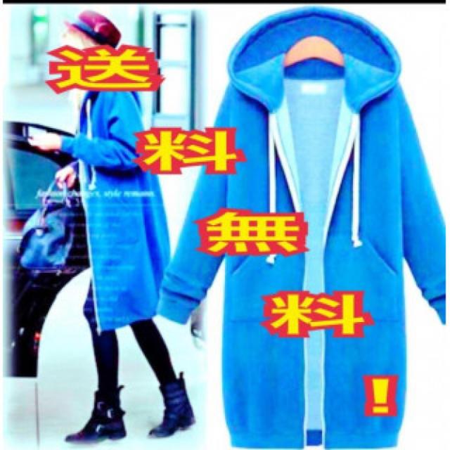 【送料無料】冬にぴったり!あったかトレンドロングパーカー☆ブルー レディースのトップス(パーカー)の商品写真