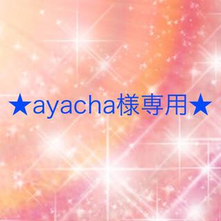 ワコール(Wacoal)のayacha様専用(ブラ&ショーツセット)