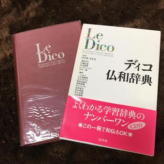 ディコ(DICO)のLe Dico ディコ 仏和辞典 フランス語(参考書)