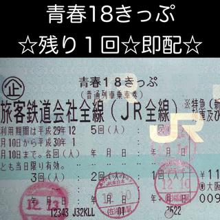 青春18きっぷ ☆残り1回☆(その他)