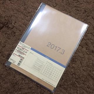 ムジルシリョウヒン(MUJI (無印良品))の2017年度 無印良品 マンスリーノート 新品(カレンダー/スケジュール)