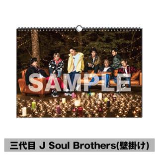 サンダイメジェイソウルブラザーズ(三代目 J Soul Brothers)の【SAORIN様専用】(カレンダー/スケジュール)