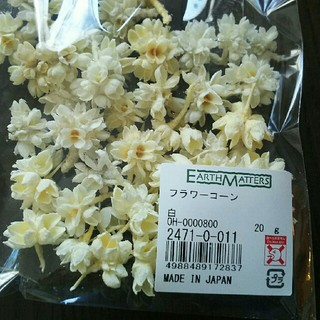 花材 フラワーコーン 白 未開封一袋(プリザーブドフラワー)