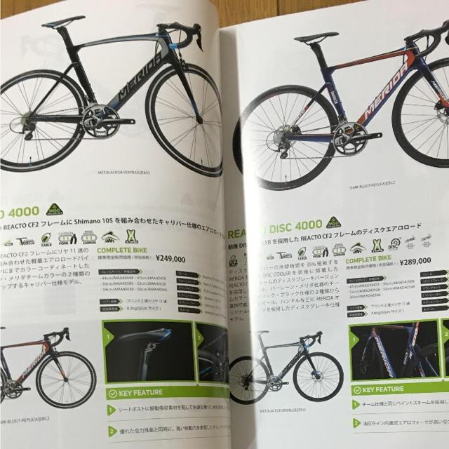 MERIDA BIKES 2018 ロードバイク カタログ本