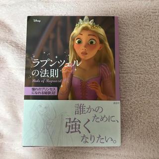 ディズニー(Disney)のラプンツェルの法則♡本(その他)