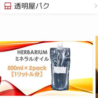 ハーバリウム 流動パラフィン 350 専用(その他)
