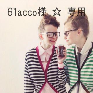 61acco様 ☆ 専用ページ(ピアス)