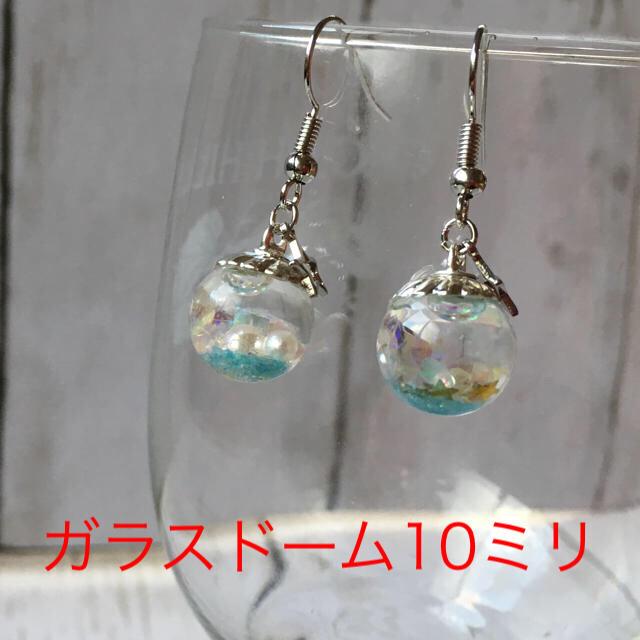 ガラスドームピアス パールミニ ブルー 新春セール ハンドメイドのアクセサリー(ピアス)の商品写真