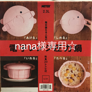 マイヤー(MEYER)のMAYER 電子レンジ圧力鍋(調理道具/製菓道具)