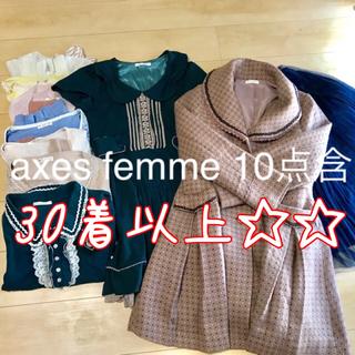 アクシーズファム(axes femme)のお嬢様系 まとめ売り アクシーズ多め!(ロングコート)