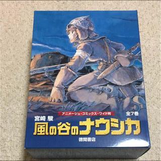 ジブリ(ジブリ)の風の谷のナウシカ コミック 全巻ボックス(全巻セット)