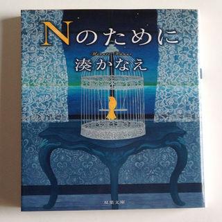 小説 Nのために 湊かなえ(文学/小説)