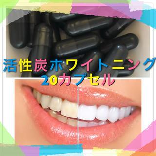最安値❤️20カプセル 活性炭ホワイトニング❄️❄️(口臭防止/エチケット用品)
