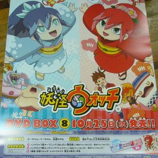 妖怪ウォッチ DVD コレクションの通販 31点 | フリマアプリ ラクマ