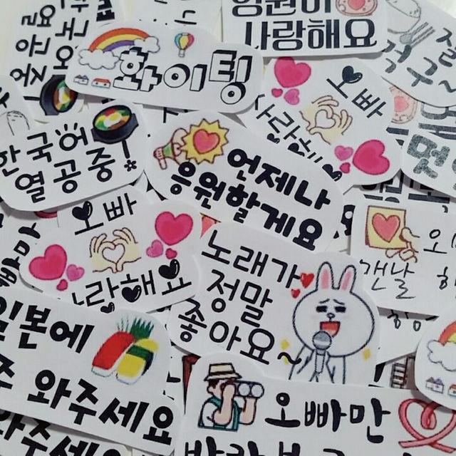 韓国語シール【ファンレター】フレーク シール ステッカー ハングル
