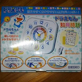セイコー(SEIKO)のすみれ様専用 ドラえもん 知育時計(知育玩具)