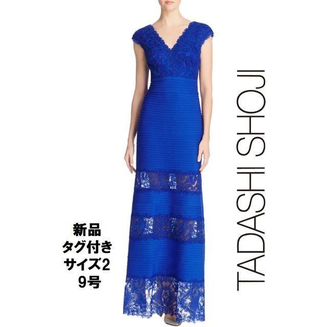 TADASHI SHOJI(タダシショウジ)のran様専用 【新品・格安】Tadashi shoji ロング レース刺繍2 レディースのフォーマル/ドレス(ロングドレス)の商品写真