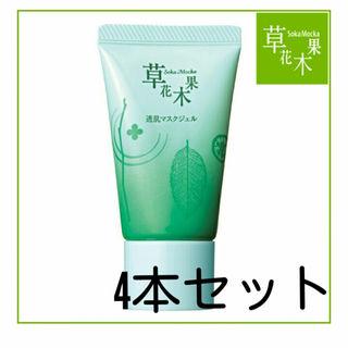 ソウカモッカ(草花木果)のスタジオ様専用トライアル透肌マスクジェル10本 (美容液)