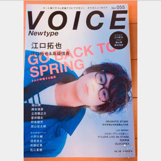 VOICE No.055(声優)