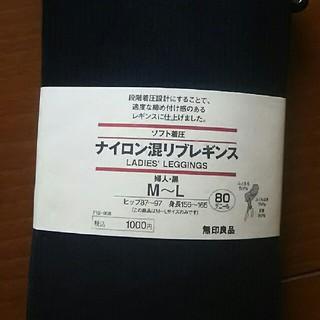 ムジルシリョウヒン(MUJI (無印良品))の☆ 無印良品 ナイロン混リブレギンス ブラック ☆(マタニティタイツ/レギンス)