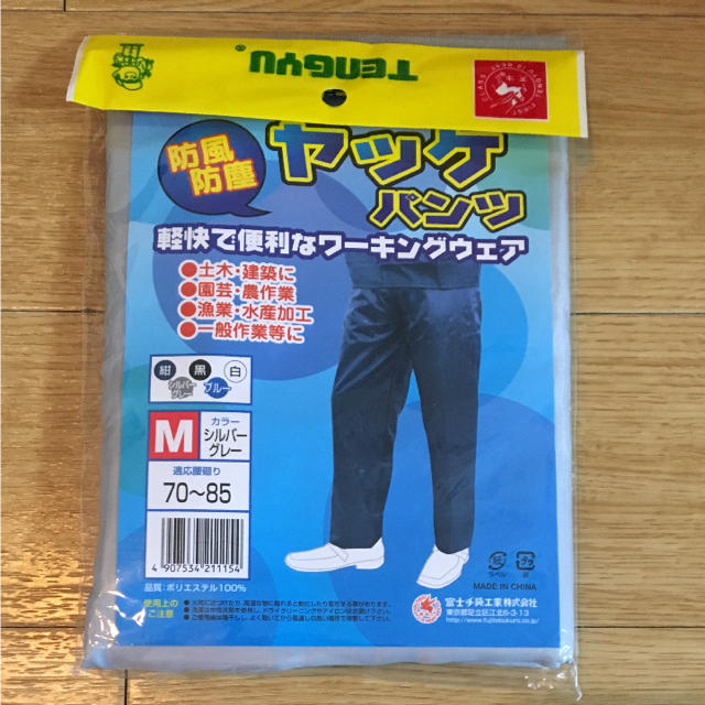 ヤッケ パンツ メンズのメンズ その他(その他)の商品写真