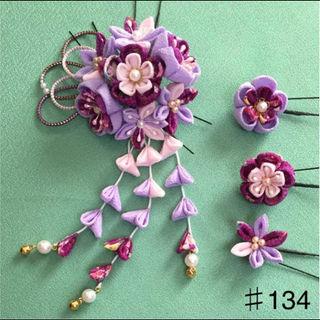 ♯134 ちりめんかんざし/6個セット 紫 薄ピンク系(ヘアアクセサリー)