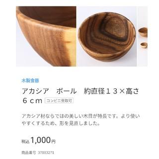 ムジルシリョウヒン(MUJI (無印良品))の【無印良品】アカシア ボールセット(食器)