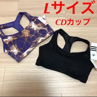 アディダス(adidas)の新品‼︎ アディダス スポーツブラ Lサイズ 2点セット CDカップ 紫×黒(ブラ)