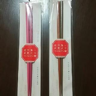 フェリシモ(FELISSIMO)のフェリシモ 箸(カトラリー/箸)