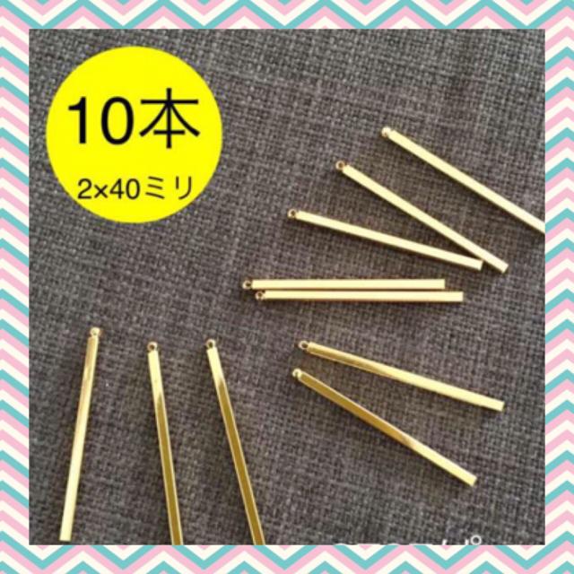 ゴールド ロングスティック チャーム メタルパーツ   ハンドメイドの素材/材料(各種パーツ)の商品写真