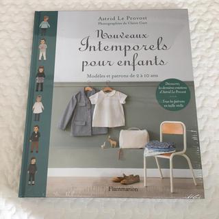 ボンポワン(Bonpoint)の新品⋆Nouveaux Intemporels pour enfants(型紙/パターン)