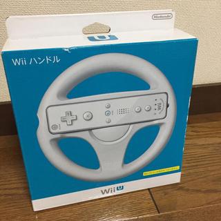 ウィーユー(Wii U)の【新品送料無料】Wiiハンドル(その他)