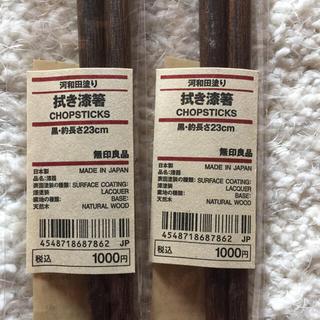 ムジルシリョウヒン(MUJI (無印良品))の無印良品  MUJI 拭き漆箸 2膳おまとめ売り(カトラリー/箸)