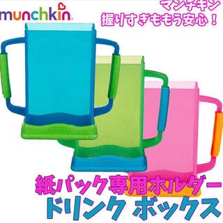 新品未使用☆Munchkin ドリンクマグ ブルー(その他)