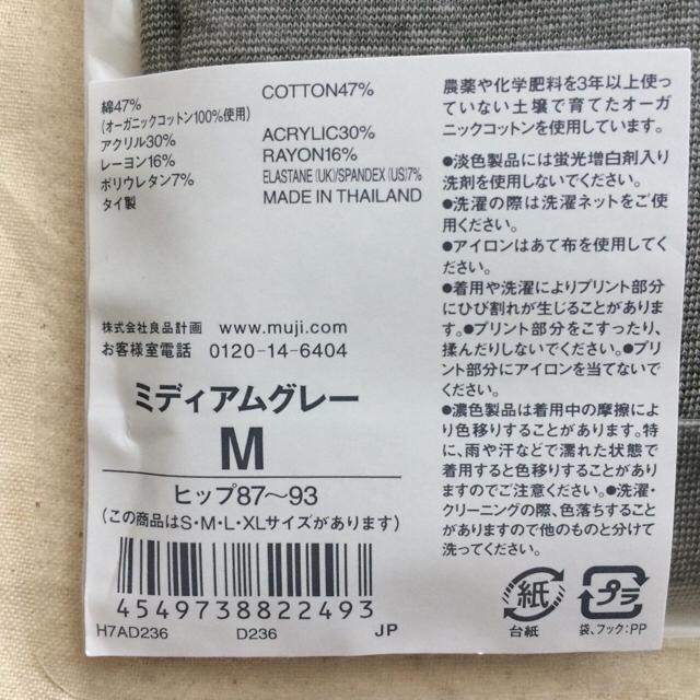 MUJI (無印良品)(ムジルシリョウヒン)の無印良品★綿混あったか★はらまきショーツM レディースの下着/アンダーウェア(ショーツ)の商品写真