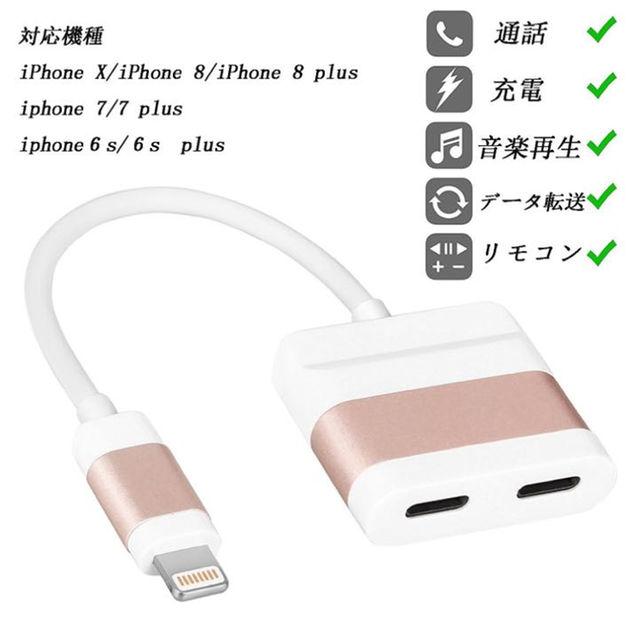 【iPhone7/8/x】イヤホン\u0026充電 変換ケーブル (ローズゴールド)