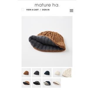 ミナペルホネン(mina perhonen)のmature ha. マチュアーハ ニット帽(ニット帽/ビーニー)
